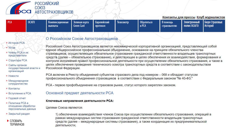РСА - Российский союз автостраховщиков. Информация.