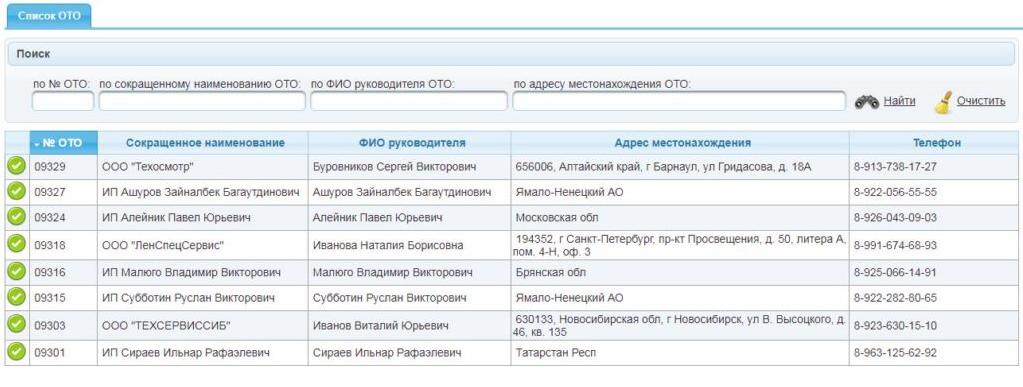рса официальный сайт горячая линия компания ооо займ